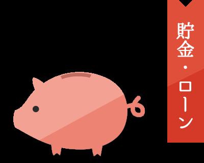 貯金・ローン