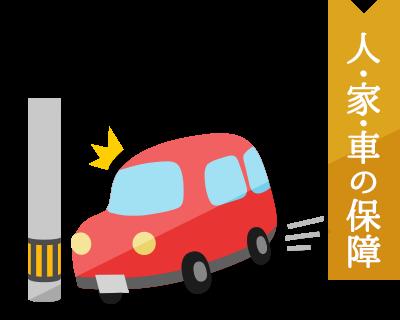 人・家・車の保障