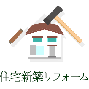 住宅新築リフォーム