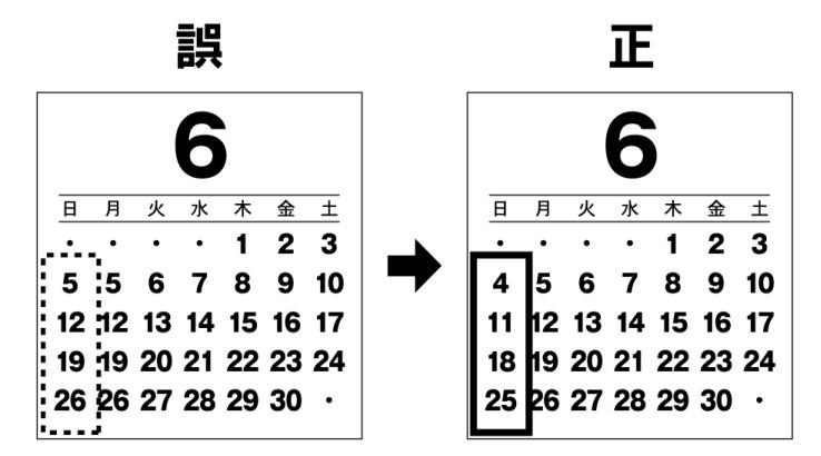 カレンダー正誤表